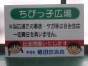 蜷田自治会
